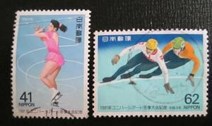 記念切手 使用済み '91 ユニバーシアード 冬季大会 41円フィギュアスケート 62円ショートトラックスピードスケート 2種完