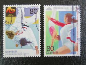 記念切手 使用済み '95 スポーツ世界選手権大会 80円 柔道と体操 2種完