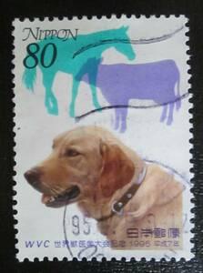記念切手 使用済み '95 世界獣医学大会  80円 ラブラドールレトリバーと馬・牛  1種完