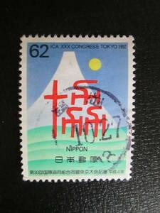 記念切手 使用済み  '92 第30回国際協同組合同盟東京大会 62円 協の文字と日本イメージ 1枚
