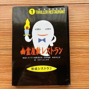 幽霊屋敷レストラン 怪談レストラン1/松谷みよ子 (著者) たかいよしかず (著者)