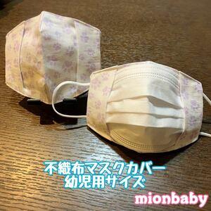 不織布マスクカバー 幼児用サイズ 肉球ホワイト&パープル ハンドメイド