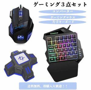 激安セール ゲーミング片手キーボード マウス コンバーター セット