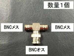 送料無料 T型 BNCオス BNCメス BNCメス 同軸変換 アダプタ アンテナ コネクタ 接続 プラグ BNC型 BNCJ -BNCP -BNCJ