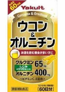 ヤクルト ウコン&オルニチン 600粒[スムーズ受け取り連絡が出来る方]