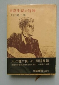 日常生活の冒険 大江健三郎 文藝春秋