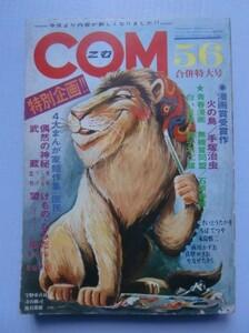 COM(こむ)1971(昭和71)5、6■水木しげる、つげ忠男、辰巳ヨシヒロ、藤子不二雄