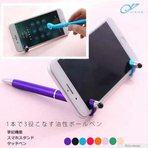 1本3役 スマホスタンド タッチペン にもなる ボールペン スタンド アイフォン 8色8本セット0.5mm
