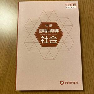 中学 解説用語&資料集 社会 早稲田アカデミー