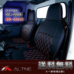 ALTNE サンバートラック グランドキャブ S201J S211J 用シートカバー ダイヤキルト レッドステッチ 1列目全席分 送料無料 JHD001RD
