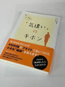 「気遣い」のキホン/三上ナナエ