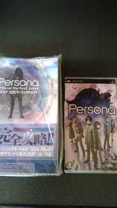 PSP ペルソナ1 攻略本セット