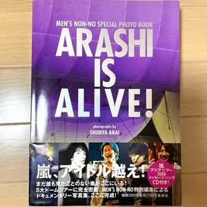 ARASHI IS ALIVE! 嵐5大ドームツアー写真集/荒井俊哉 【撮影】嵐 写真集