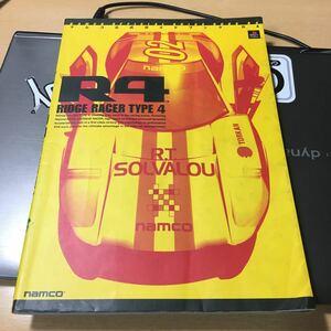 中古ゲーム攻略本 PS ナムコ公式ガイドブック R4?RIDGE RACER TYPE4