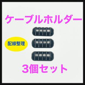 【3個セット】ケーブルホルダー ケーブルクリップ コードクリップ 机 整理
