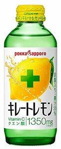 ポッカ キレート レモン (155ml&24本)&2箱