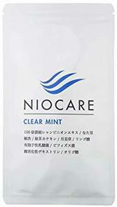 ニオケア 150倍濃縮シャンピニオンエキス配合 サプリメント 30日分