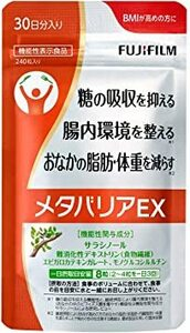 約30日分/単品 240粒 富士フイルム メタバリアEX サプリメント (約30日分 240粒) サラシア [機能性表示食品]