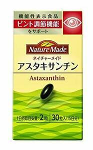 1本 大塚製薬 ネイチャーメイド アスタキサンチン 30粒 [機能性表示食品]