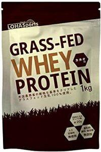 1kg LOHAStyle ホエイプロテイン チョコ (カカオ) 1kg グラスフェッド (合成甘味料・合成香料・無添加)