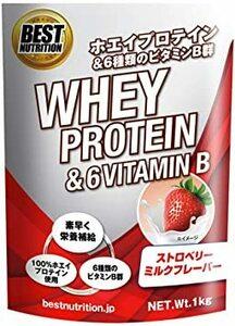 BEST NUTRITION ホエイプロテイン 1kg ストロベリーミルク風味 【グラスフェッドプロテイン】【日本製】