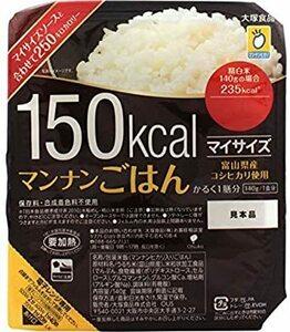 大塚食品 マイサイズ マンナンごはん 140g&24個