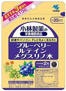 70粒 小林製薬の栄養補助食品 ブルーベリールテイン メグスリノ木 約35日分 70粒