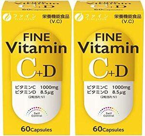 2個セット ファイン ビタミンC+D ビタミンC 1000mg ビタミンD 含有 国内生産 栄養機能食品 (650mg&tim