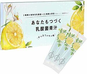 あなたもつづく乳酸菌青汁 すっきりレモン味 約1ヶ月分(3g×30袋) 23種類の野菜と3種類の植物性乳酸菌を配合