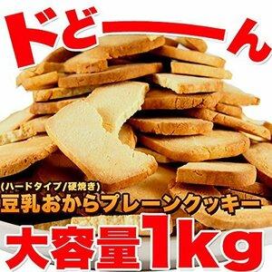 1kg 天然生活 【訳あり】固焼き☆豆乳おからクッキープレーン約100枚1kg