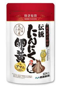 【健康家族】伝統にんにく卵黄 62粒入(405mg&t62粒入)にんにく健康食品売上日本一 アマニ油配合