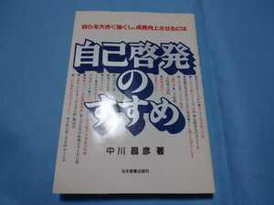 即決!「自己啓発のすすめ」中川昌彦日本実業出版社