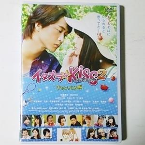 【送料無料】【即決】イタズラなKiss2 THE MOVIE 2~キャンパス編~ セル版DVD