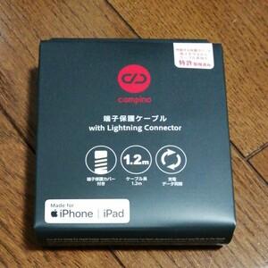 【iPhone, iPad用】 campino 端子保護ケーブル