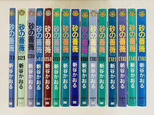 漫画コミック【砂の薔薇 1-15巻・全巻完結】新谷かおる★ジェッツコミックス☆白泉社
