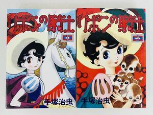 漫画コミック【リボンの騎士 1-巻・全巻完結セット】手塚治虫★KCSP☆講談社