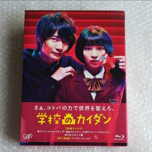 学校のカイダン Blu-ray BOX〈6枚組〉