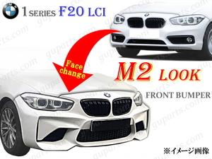 ◆ BMW 1 F20 LCI '15~ 後期 用 M2 タイプ フロント バンパー フェイス チェンジ ボディ キット エアロ キドニー グリル センサー 穴無