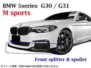 ■ BMW 5 シリーズ 2017~ G30 G31 M スポーツ 523d 523i 530e 530i 540i xDrive フロント スプリッター リップ スポイラー エアロ
