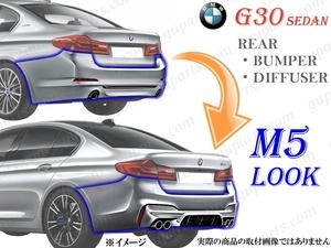 ◆ BMW 5 G30 セダン '17~ 523d 523i 530e 530i 540i xDrive → M5 タイプ リア バンパー スポイラー ディフューザー セット ドレスアップ