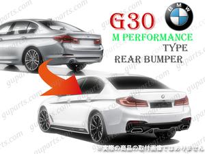 ★ BMW 5 シリーズ G30 ノーマル → M パフォーマンス リア バンパー 523d 523i 530e 530i 540i xDrive チェンジ ボディ スポイラー キット