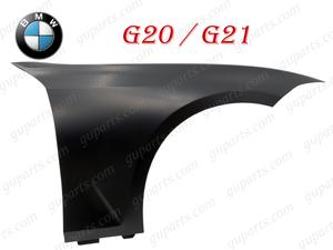 ■ BMW 3 G20 G21 2019~ 320i 320d 330i 330e M340i xDrive フロント 右 フェンダー 41008494440 41 00 8 494 440 アルミ セダン ワゴン