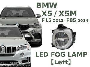 ● BMW X5 F15 / X5M F85 左 LED フォグ ランプ ライト 63177317251 xDrive 35i xDrive 35d xDrive 40e KR30 KR30S KS30 KS30S KT20 KT44