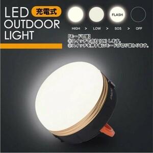 防水USB充電式・キャンプ用 LED ランタン(暖色)12時間点灯