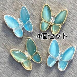 ネイルパーツ チャーム 蝶々 キャッツアイストーン バタフライ 4個セット