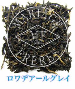 新品 マリアージュフレール ロワデアールグレイ 高級 フランス 紅茶 人気