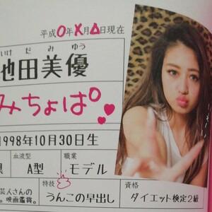 池田美優 みちょぱ写真集◆送料込み