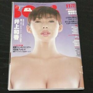 BOMB ボム ◆井上和香 ワカパイグラビアスペシャル◆送料込み 熊田曜子