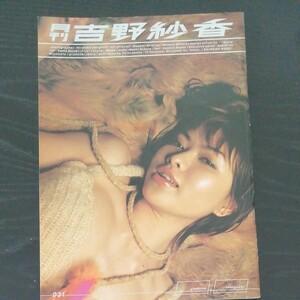 吉野紗香セクシー写真集◆送料込み◆美品