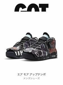 NIKE AIR MORE UPTEMPO MADE YOU LOOK モアテン